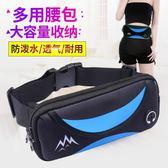 腰包 新款時尚運動手機腰包男女跑步手機包多功能迷你防水音樂錢包貼身 moon衣櫥