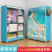 衣柜簡易布衣柜簡約現代經濟型成人組裝清倉單人雙人臥室布藝 QG2988『M&G大尺碼』