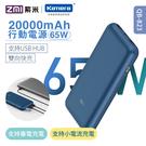 65W|20000mAh數顯版行動電源(...