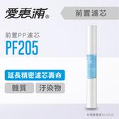 愛惠浦 PF-205 商用淨水前置PP濾心