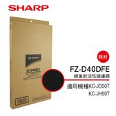 SHARP夏普KC-JD50T、KC-JH50T專用蜂巢狀活性碳濾網 FZ-D40DFE