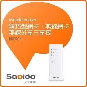 【台中平價鋪】全新 Sapido 傻多 BRD70n 精巧型網卡、無線網卡、無線分享三享機