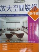 【書寶二手書T9/設計_XCW】放大空間裝修事件書_麥浩斯編輯部