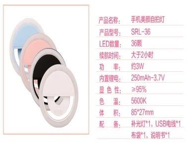 [協貿國際]手機LED補光燈女主播美顏魅眼自拍神器RK12 圓形手機補光燈1入