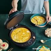 電餅鐺利仁電餅鐺檔家用雙面加熱加深加大自動斷電煎烤餅機烙餅鍋綠洲g3220V 免運