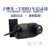 行車記錄儀 USB安卓大屏專用攝像頭高清1080P隱藏子彈頭 BF6771【旅行者】