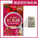 Simply MCT防彈紅拿鐵酵素 8包/盒【i -優】生酮飲食