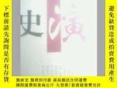 二手書博民逛書店罕見清史演義93品Y19658 蔡東藩著 上海科學技術文獻出版社