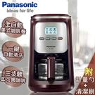 Panasonic國際牌 4人份全自動研磨咖啡機 NC-R600