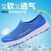 夏季透氣男鞋網鞋運動鞋 免運