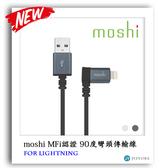 moshi MFi認證 Lightning 90° 彎頭傳輸線 1.5M 數據線 數據傳輸線 充電線   apple認證