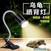曬背燈 森森烏龜曬背燈全光譜 爬寵陸龜蜥蜴太陽燈加熱燈泡爬蟲保溫燈 快速出貨
