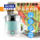 【SOWA首華】1.7公升不鏽鋼美食鍋(SPK-KY1502M)