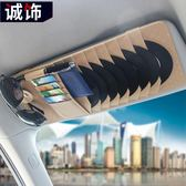 全館免運 汽車遮陽板套多功能包收納多功能