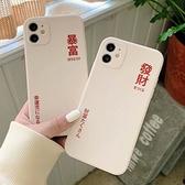 蘋果 iPhone 11 Pro Max XR XS MAX iX i8+ i7+ SE 2020 暴富發財 手機殼 全包邊 可掛繩 保護殼