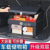 汽車後備箱儲物箱車載神器多功能置物整理收納箱車內裝飾用品大全 快速出貨 YYP
