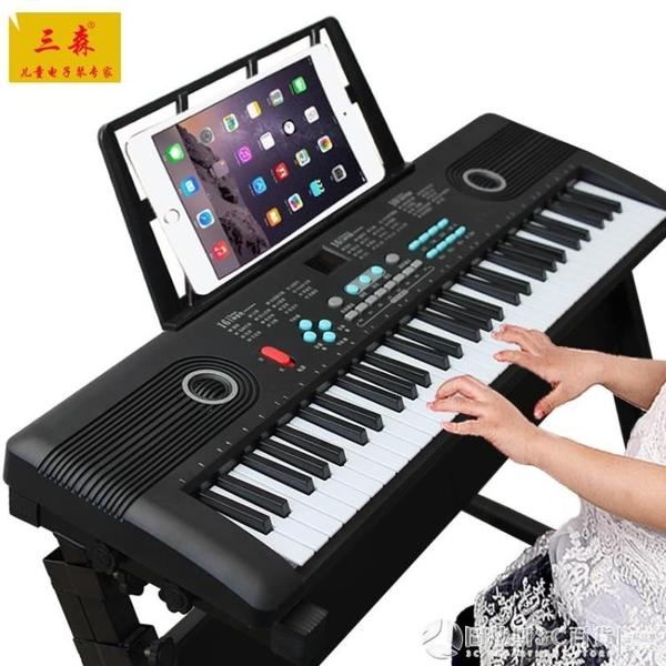 三森兒童61鍵電子琴女孩鋼琴初學啟蒙教育寶寶早教音樂3-8歲禮品  圖拉斯3C百貨