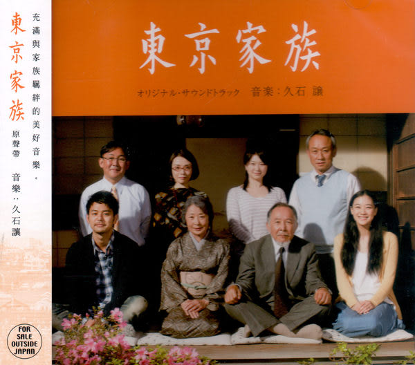 東京家族 電影原聲帶 CD OST (音樂影片購)