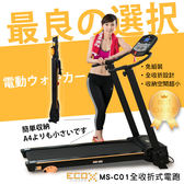 父親節特惠 | 全收折式電動跑步機MS-C01 免組裝 好收納 不佔空間 電跑  Well-Come好吉康