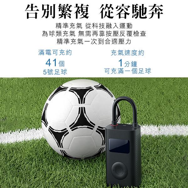 【coni shop】米家電動打氣機 免運費現貨 米家充氣寶 小米 打氣機 輪胎 足球 籃球 胎壓 手電筒