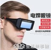 自動變光電焊燒氬弧焊眼鏡男焊工專用護目鏡護眼防強光面罩全自動 生活樂事館