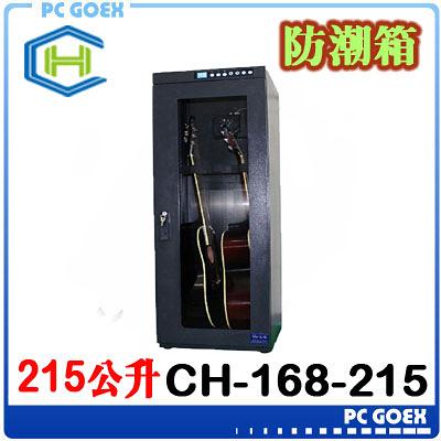 ☆軒揚pcgoex☆ 長暉電子 215公升 CH-168-215 電子防潮箱