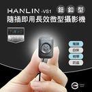 HANLIN VS1 偽裝鈕釦微型攝影機...