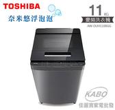 【佳麗寶】-中秋限量搶購(TOSHIBA東芝)11公斤奈米悠浮泡泡洗衣機 AW-DUH1100GG 含標準安裝舊機回收