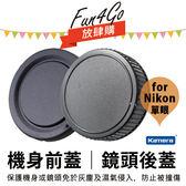 放肆購 Kamera Nikon 單眼 機身前蓋 鏡頭後蓋 機身鏡頭蓋 鏡頭蓋 保護蓋 D3200 D3300 D5100 D5200 D5300 D5500
