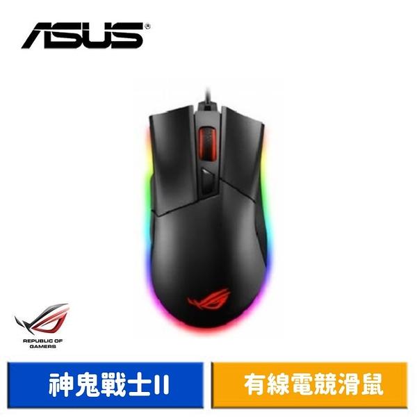 ASUS 華碩 ROG Gladius II Origin 神鬼戰士II 有線 電競滑鼠