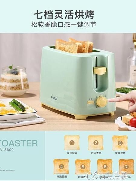 Donlim/東菱TA-8600多士爐2片烤麵包機家用全自動早餐機吐司機 【全館免運】