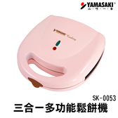 【艾來家電】【分期0利率+免運】YAMASAKI 山崎家電三合一多功能鬆餅機 SK-0053