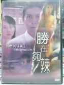挖寶二手片-H05-068-正版DVD-華語【勝在夠辣】-德鐘 陳明君 莫家堯(直購價)
