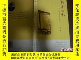 二手書博民逛書店新月如水罕見(豐子愷師友交往實錄)Y18817 陳星著 中華書局