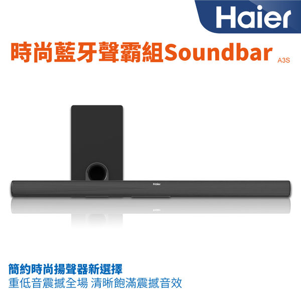 海爾 Haier Soundbar 聲霸 A3S + 重低音喇叭