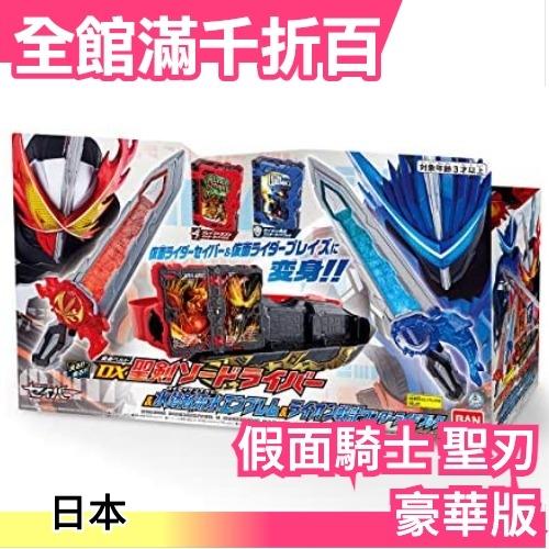 日本 豪華版 日版 BANDAI 假面騎士 聖刃 DX 變身腰帶 聖劍 驅動器 流水配件 雄獅戰記【小福部屋】