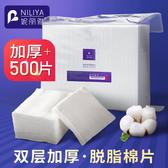 半永久紋繡專用臉部棉片一次性化妝棉卸妝棉加厚500片脫脂棉用品