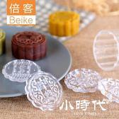 水晶冰皮月餅模具 綠豆糕模手壓式家用壓花烘焙工具 [YB]