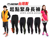 INSTAR 起點 男女緊身長褲(台灣製 緊身褲 慢跑 路跑 內搭褲 束褲≡排汗專家≡