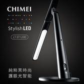 CHIMEI奇美 時尚LED護眼檯燈 LT-ST120D