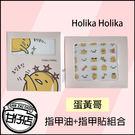 韓國 Holika 蛋黃哥 Lazy & Joy 指甲貼 組合 美甲 指甲油 貼紙 彩繪 甘仔店3C配件