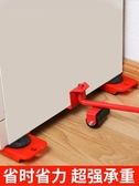 搬家神器 搬家神器移位工具搬重物行動滑輪搬運移物多功能家用冰箱移床家具【果寶時尚】