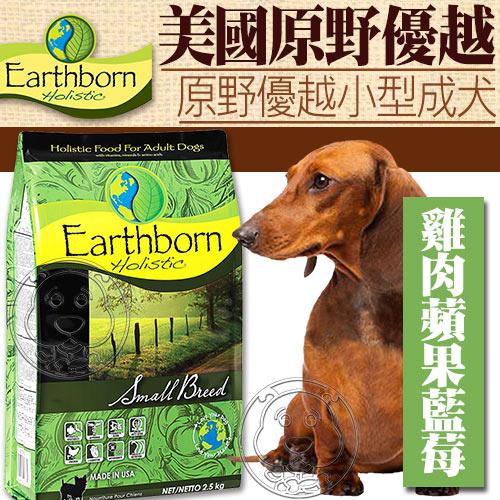 【培菓幸福寵物專營店】美國Earthborn原野優越》小型成犬狗糧2.27kg5磅
