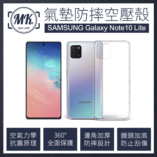 【MK馬克】三星 Samsung Galaxy Note 10 Lite 防摔氣墊空壓保護殼 手機殼 空壓殼 氣墊殼 防摔殼 保護套
