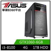 (八代 i3系列)華碩B360平台[渦輪射手]i3四核GTX1060獨顯電玩機