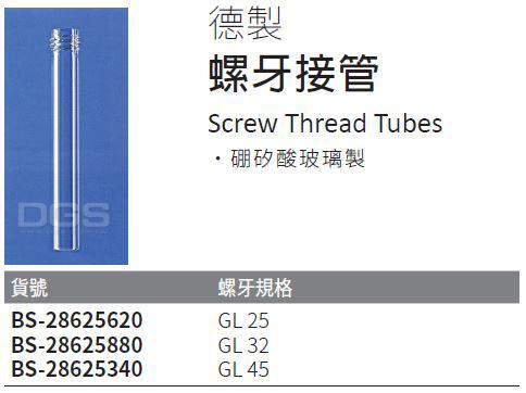 《德製》螺牙接管 Screw Thread Tubes