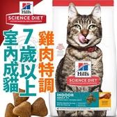 📣此商品48小時內快速出貨🚀》美國Hills新希爾思》室內成貓7歲以上7+雞肉特調食譜-1.59kg/3.5lb