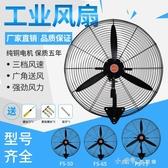 工業風扇工業風扇壁掛大功率強力純銅電機500/650/750搖頭工廠牛角 【快速出貨】