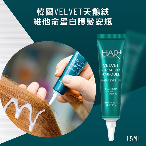 韓國VELVET天鵝絨維他命蛋白護髮安瓶15ml/條