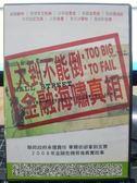 挖寶二手片-P09-305-正版DVD-電影【大到不能倒:金融海嘯真相】-2008年金融危機背後真實故事